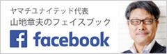 ヤマチユナイテッド代表 山地章夫のフェイスブック