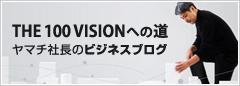 THE 100 VISIONへの道 ヤマチ社長のビジネスブログ
