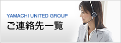 YAMACHI UNITED GROUP ご連絡先一覧